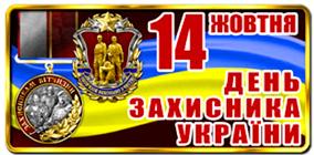 день захисника україни 14 жовтня
