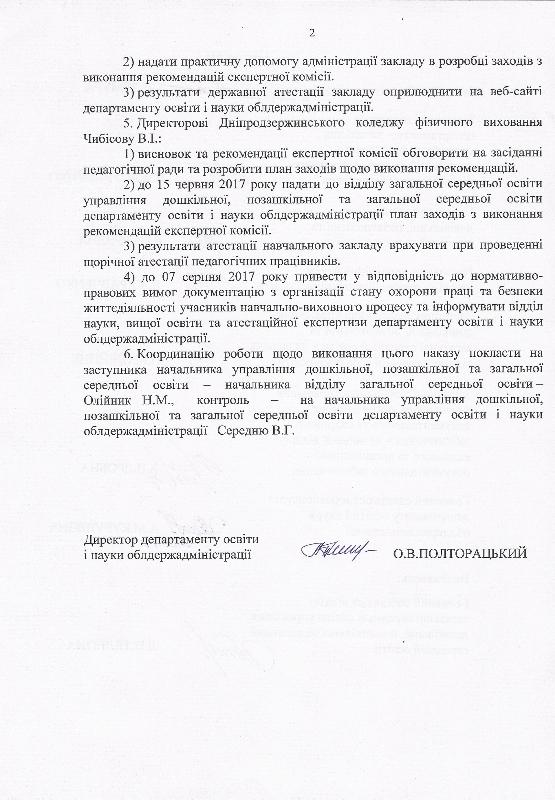 Наказ про результати атестації ДКФВ